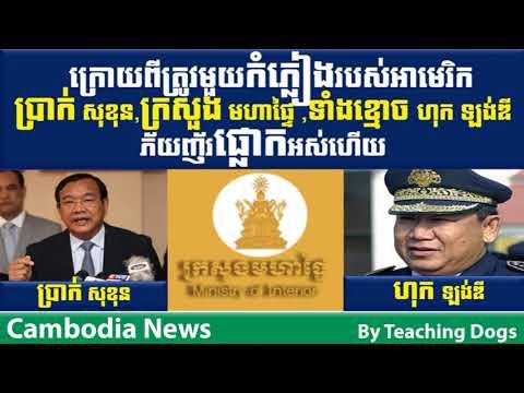 Cambodia News Today RFI Radio France International Khmer Morning Monday 09/18/2017