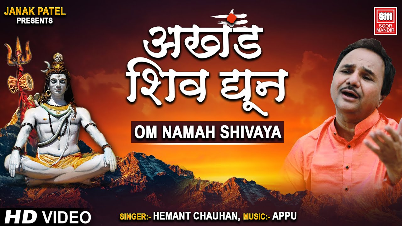 श्रावण सोमवार स्पेशल | अखंड शिव धुन | Om Namah Shivay - Akhand Shiv Dhun (Nonstop) | Hemant Chauhan