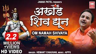 अखंड शिव धुन   Om Namah Shivay Dhun   Akhand Shiv Dhun   Nonstop Shiv Dhun   Hemant Chauhan