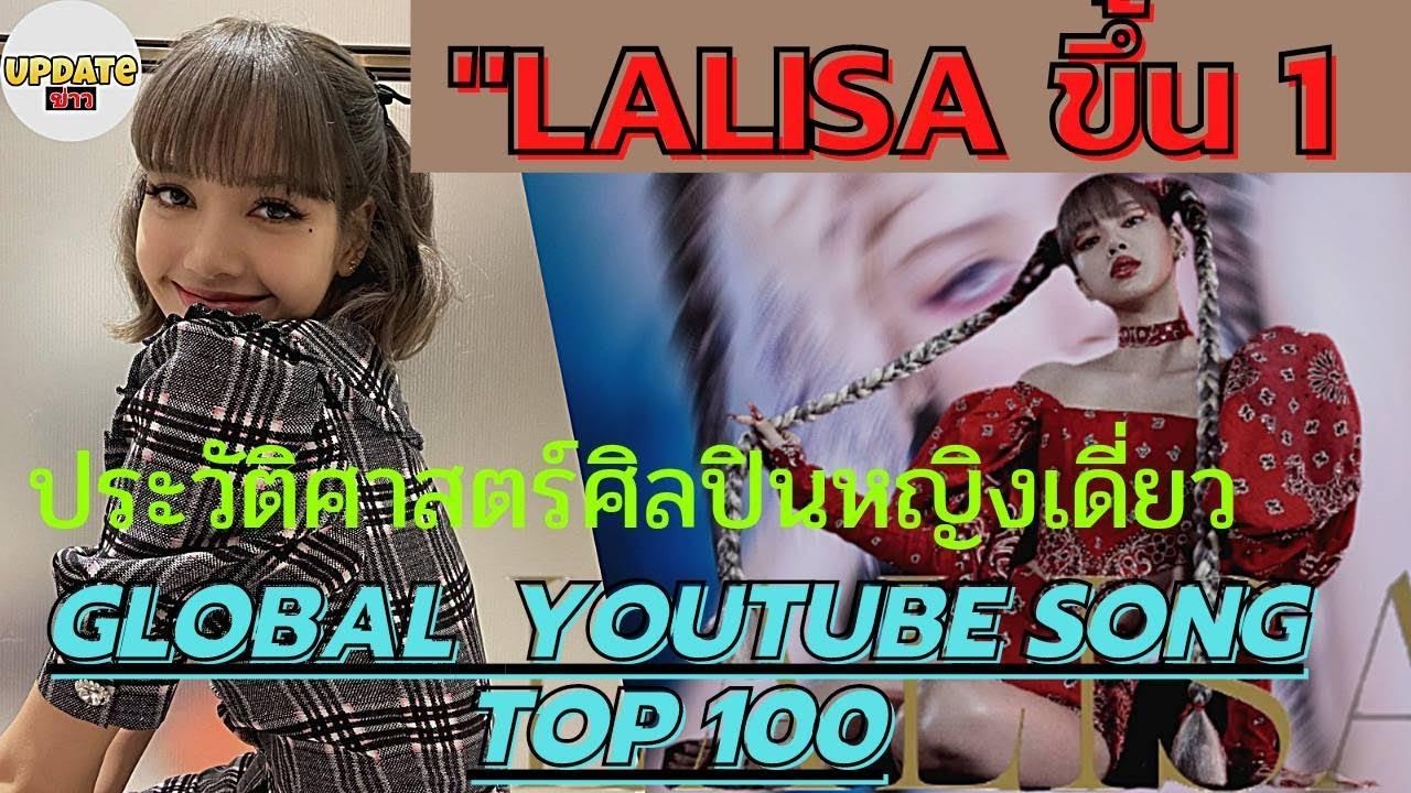 """'LALISA เพลงเดี่ยว ขึ้นหนึ่ง Global YouTube Song Top 100 สถิติไปอีก """"'"""