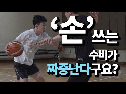 악마의 손기술   OFF Hand   StayFocus Basketball