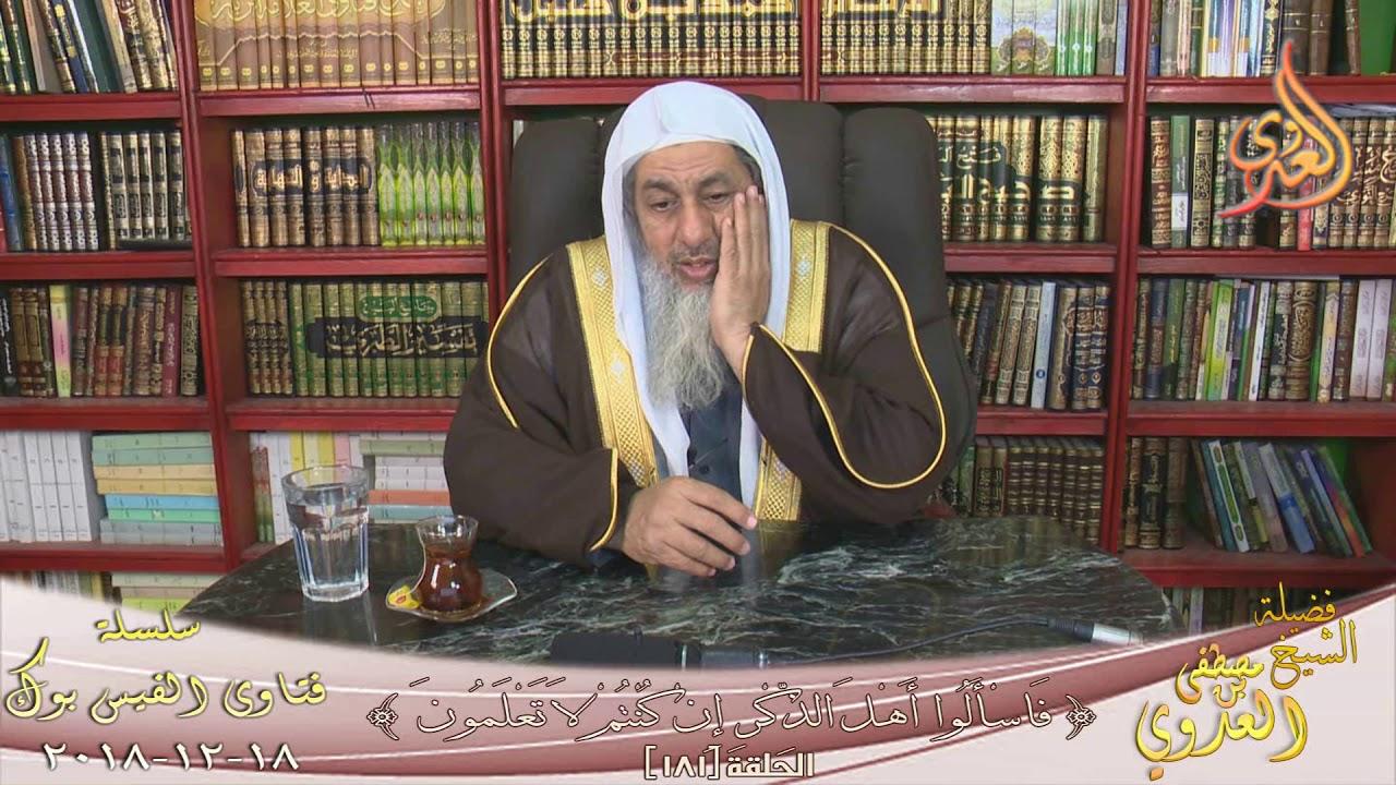صحه حديث لن يفلح قوم ولوا أمرهم امرأة الشيخ مصطفى العدوي