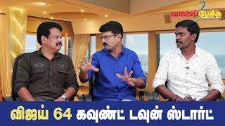 விஜய் 64 - கவுண்ட் டவுன் ஸ்டார்ட் | #641| #ValaiPechu