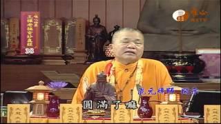 【王禪老祖玄妙真經038】| WXTV唯心電視台