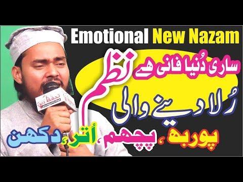 Very Emotional Beautiful Nazam-Purab,Pashchim,Uttar,Dakkhin-|| Mufti Tariq Jameel Qasmi