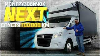 Мой грузовичок NEXT спустя 100 000 км!