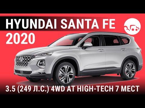 Hyundai Santa Fe 2020 3.5 (249 л.с.) 4WD AT High-Tech 7 мест - видеообзор