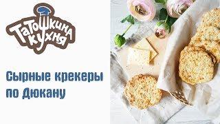Очень вкусные сырные крекеры по Дюкану|Diet cheese crackers
