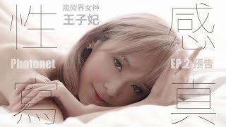 魔術界女神 : 王子妃【 性感人像寫真 】EP. 2/全裸預告版/Photonet 特別企劃