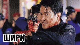 Шири (1999) «Swiri» - Трейлер (Trailer)