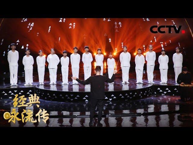 [经典咏流传第二季]听障儿童也渴望音乐 折翼天使努力展翅高飞| CCTV