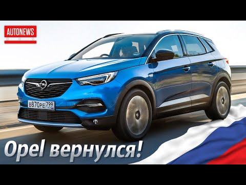 Opel Grandland X: комплектации и цены в России