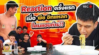 Reaction ครั้งแรก เมื่อพีชอีทแหลก โดนเอง | PEACH EAT LAEK