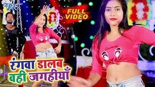 Bawali Ojha और Shilpi Raj का 2020 का सबसे हिट होली #VIDEO   Rangwa Dalab Wahi Jagahiya
