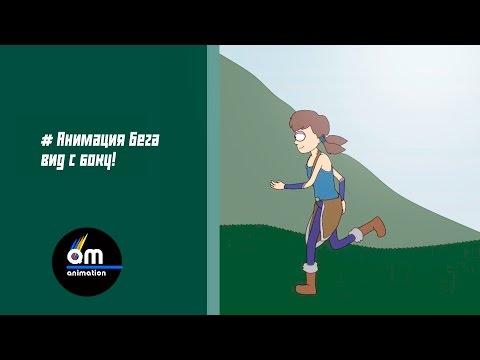 #9 Анимация бега - вид сбоку!