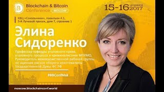 Элина Сидоренко ноябрь 2017 ICO Криптовалюта Майнинг закон Bitcoin Ethereum Ripple Dash NEO Monero