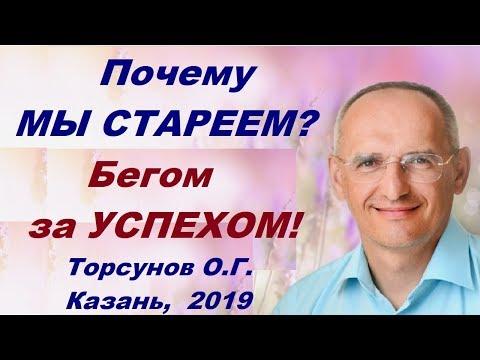 Почему МЫ СТАРЕЕМ? Бегом за УСПЕХОМ! Торсунов О.Г.  Казань,  2019
