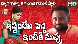 Child Marriages In Village #37  // Heart Touching #Village Cinema