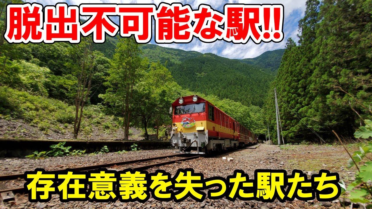 【大井川鐵道】鉄道マニアしかいない辺境路線の秘境駅に降りまくる旅(前編)