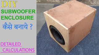 How To Design A Subwoofer Enclosure हिंदी  || DIY Subwoofer Build |