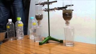 砂による泥水のろ過実験