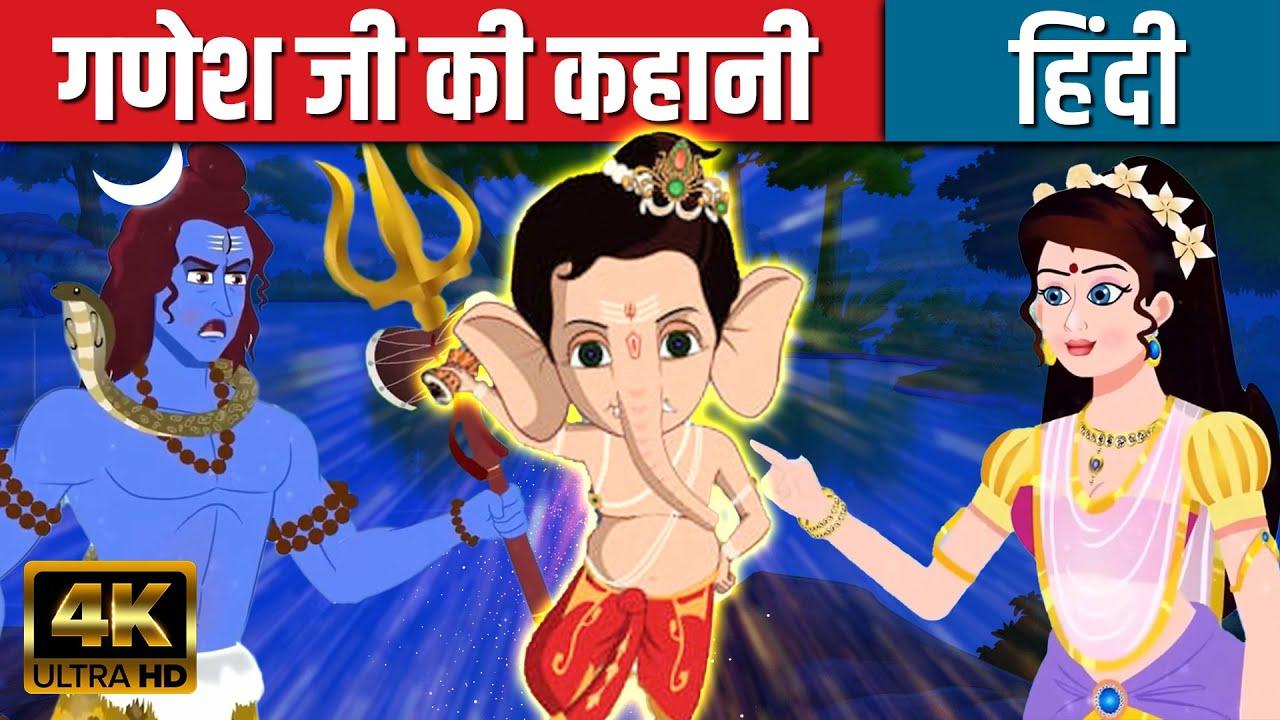 गणेश जी की कहानी - Hindi Kahaniya   Ganpati Bappa Ki Kahani   Story In Hindi   New Hindi Story