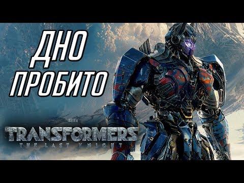Трансформеры — КиноПоиск -