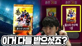 컴투스프로야구 공짜 올스타 선수팩 깠는데?! (ft.조…
