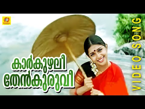 Karkuzhali Thenkuruvi | Kasthuriman | Malayalam Film Song.
