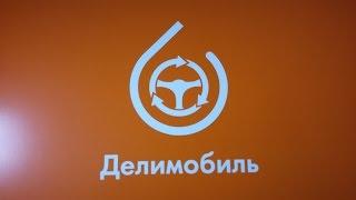 Делимобиль или как взять машину на прокат в Москве.(Краткий обзор на услугу