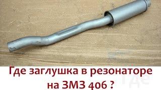 Где заглушка в резонаторе ЗМЗ 406?