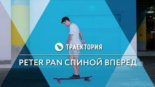 Как делать Backward Peter Pan на лонгборде. Видео урок