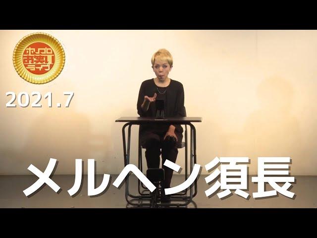 メルヘン須長「YouTube撮影」(2021.7ゴールド)