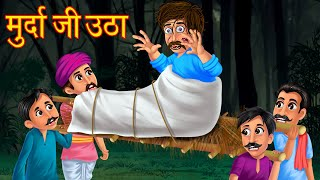 मुर्दा जी उठा | Dead Man Walking | Hindi Stories | Horror | Ghost | Hindi Kahaniya |Stories in Hindi