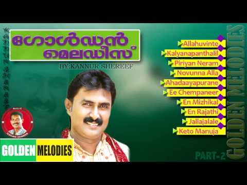 Golden Melodies Of Kannur Shereef Part 2 | Mappilapattukal | Malayalam Mappila Songs | Audio Jukebox