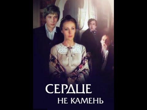 Фильм художественный - Сердце не камень 1989 год. (Православный фильм)