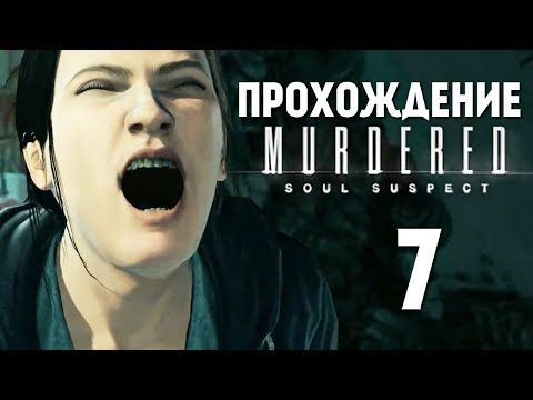 Прохождение Murdered Soul Suspect Часть 1 Звонарь