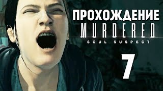 Murdered: Soul Suspect | Психиатрическая Больница #7(Понравилось видео? Нажми - http://bit.ly/VAkWxL Группа Вконтакте - http://bit.ly/18eiw8O Мой Твиттер - http://bit.ly/1c7NMKQ Не забывайте..., 2014-06-28T04:00:02.000Z)
