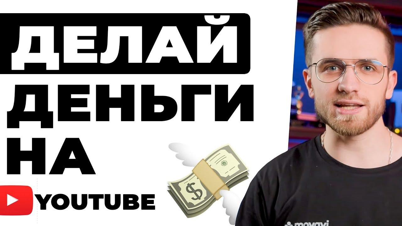 5 Способов Заработать на Youtube, когда у тебя МАЛО ПОДПИСЧИКОВ! Заработок НА ВИДЕО Без Вложений?
