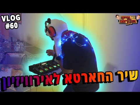 שיר החארטא לאירוויזיון!!
