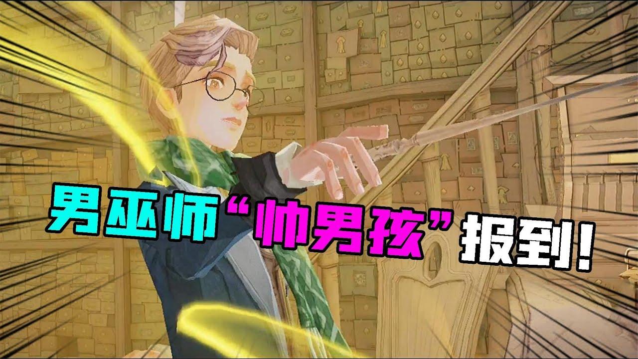 """哈利波特魔法觉醒:这开场好眼熟?男巫师""""帅男孩""""来报到!【追梦大男孩】"""