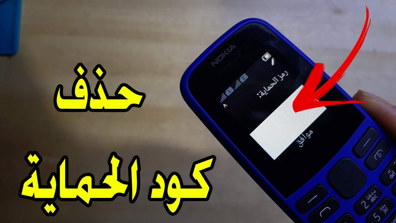 حذف رمز الحماية Nokia 105 Ta 1174 Security Code Unlock Youtube