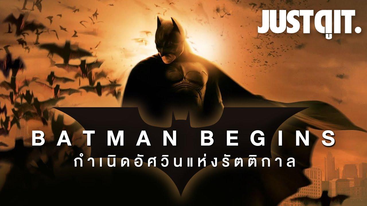 15 ปี BATMAN BEGINS กำเนิดอัศวินแห่งรัตติกาล #JUSTดูIT