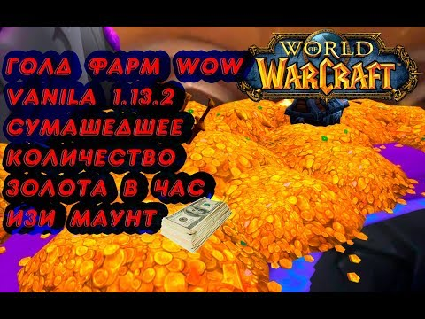 Фарм голды вов ванила 1.13.2 гайд (Gold farm World of warcraft classic guide)