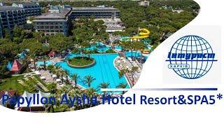 Обзор отеля PAPILLON AYSCHA HOTELS RESORT SPA 5 Турция Белек