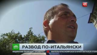Россиянка, лишившаяся в Италии сына, попросила помощи у МИД РФ