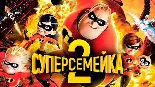 """Суперсемейка 2"" - 2018  тизер трейлер на русском HD Incredibles 2"