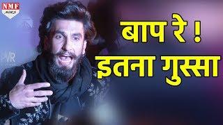 Ranveer Singh को जब गुस्सा आता है तो वो किसी को नहीं छोड़ते | Angry Compilation