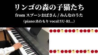 スプーンおばさんのED曲(エンディング曲)、飯島真理さんの「リンゴの森の子猫たち」をピアノで弾いてみました&歌ってみました。NHKの「みん...