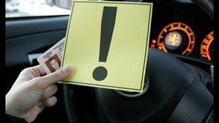 видео Что должен знать и уметь начинающий водитель